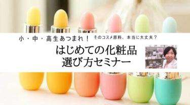 小・中・高生&お母さん達へ ーはじめての化粧品選びセミナーを開催します!